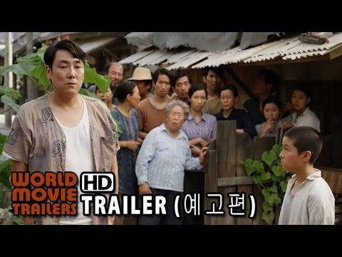 chronicle of a blood merchant main trailer  2015  hd