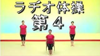 ラヂオ体操第4~70年ぶりの続編~