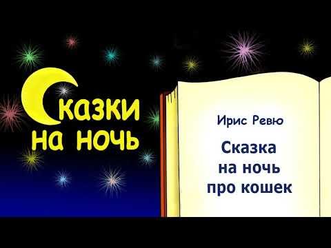 Сказка на ночь про кошек - Ирис Ревю - Сказки на ночь