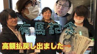 有馬記念10万円リベンジ男vsバカ勝ち絶好調男〜最後に笑うのはどっち?〜
