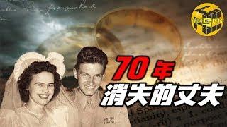 【感动】婚后6周被迫分开 丈夫失踪70年后 一名陌生女子的出现揭开了谜团 [脑洞乌托邦   小乌 TV]