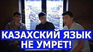 Қазақ тілін сақтаймыз | Про казахский язык