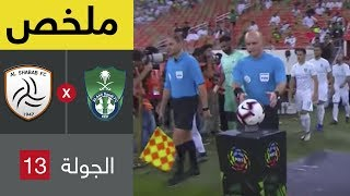 ملخص مباراة الأهلي والشباب  في الجولة 13 من دوري كاس الأمير محمد بن سلمان للمحترفين