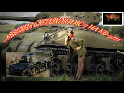 World Of Tanks 2019, УНИЗИЛА СВЕТЛЯКОВ И ИС 7 НА КВ 3