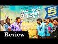 Kuppathu Raja review | Trailer | G.V. Prakash Kumar | R. Parthiban | Baba Basker