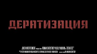 ДЕРАТИЗАЦИЯ - Официальная премьера [HD] / DERATIZE - Official premiere [HD]