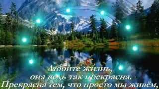 Музыка для души...Жизнь прекрасна!!! (Джеймс Ласт)