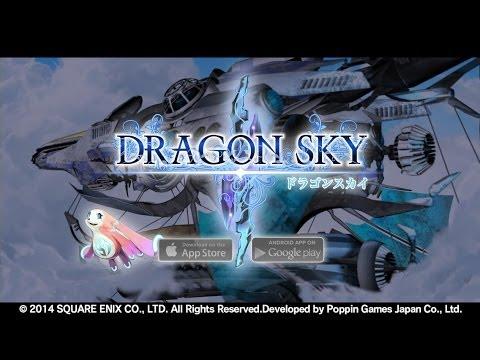 ドラゴンスカイの動画サムネイル