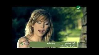 تحميل اغاني Amal Hijazi Baad Sneen امل حجازى - بعد سنين MP3
