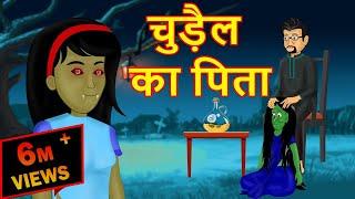 चुड़ैल का पिता  | Witch's Father | Horror Cartoons in Hindi | Maha Cartoon Tv Adventure