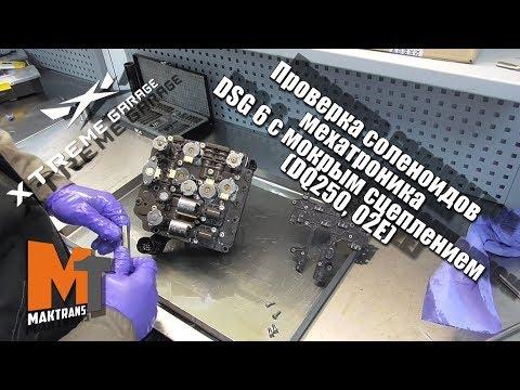 Проверка соленоидов мехатроника DSG 6 с мокрым сцеплением DQ250, 02E