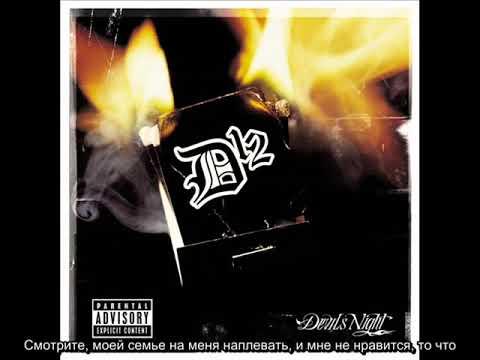 (Eminem) D12 - Revelation (Русский Перевод Субтитры)