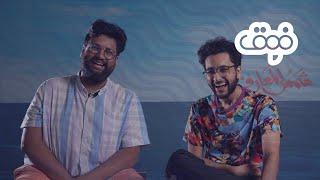 اغاني طرب MP3 الأخوين قدس يتكلمون عن أبرز أعمالهم | فوق تحميل MP3