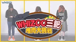 ▍🐷WHIZers甩肉大挑戰🤪