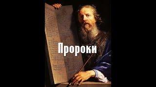 ПРОРОКИ , ПРОРОЧЕСТВА, СУЩЕСТВУЕТ ЛИ ЭТО  СЕГОДНЯ? В христ. прог. МИР НЕ БУМАЖНЫЙ .