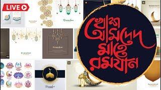LIVE : রমাজনের সময়সূচী ২০২০। Ramadan calendar Design 2020 #Photoshop CC & #Illustrator Bangla tutor