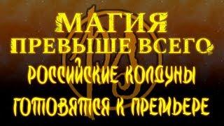 Магия превыше всего. Российские колдуны готовятся к премьере | PostScriptum
