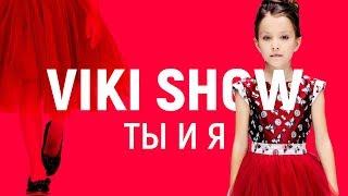 """ПРЕМЬЕРА КЛИПА """"VIKI SHOW - Ты и Я"""" /// Вики Шоу"""