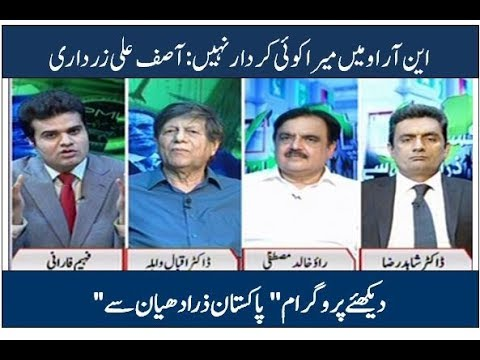 Pakistan Zara Dhiyaan Se (Part 01) Faheem Farani 26 June 2018