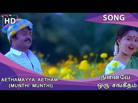 Aethamayya Aetham (Munthi Munthi) HD Song - Ninaive Oru Sangeetham