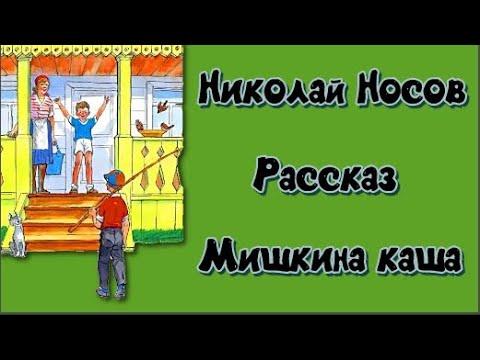 Мишкина каша Рассказ Н Носов