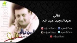 اغاني حصرية عبدالمجيد عبدالله ـ على الله   البوم غالي   البومات تحميل MP3