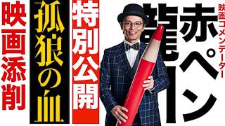 赤ペン瀧川の映画添削映画『孤狼の血』