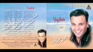 تحميل اغاني Mohamed Fouad - Kolo Ela Di / محمد فؤاد - كله الا دي MP3
