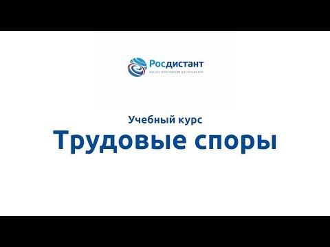 """Вводная видеолекция к курсу """"Трудовые споры"""""""