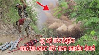 यसरी बम ब्लास्ट गरेर सडक बनाउदै छ सेनाले || Bomb Blast By Nepal Army at Kaligandaki Corridor
