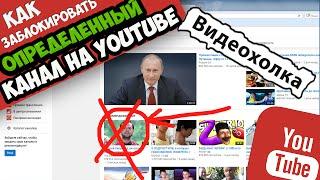 Как заблокировать определенный канал на YouTube