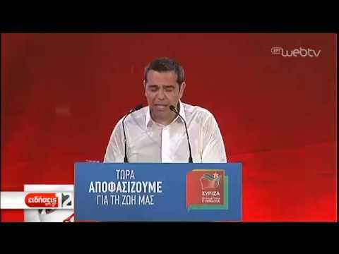 Αλ. Τσίπρας: Δεν θα αφήσουμε ποτέ μόνο του τον κυπριακό λαό  18/06/2019   ΕΡΤ