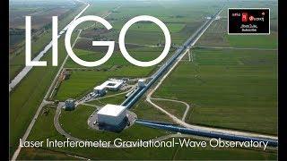 LIGO Interferometer | Βαρυτικά κύματα