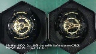 5ข้อวิธีดูG-SHOCK GA-110GB-1ของแท้กับ สินค้าปลอมเกรดMIRROR