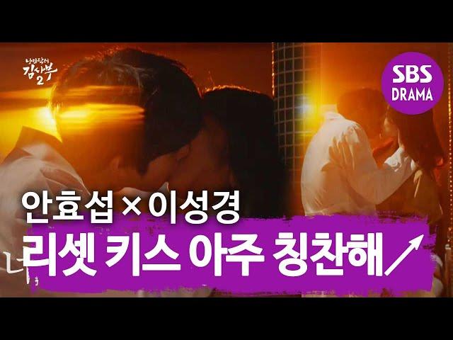 [좋은 건 복습] 안효섭♥이성경, 제대로 선 넘는 리셋 키스! ㅣ낭만닥터 김사부2(Dr. Romantic)ㅣSBS DRAMA