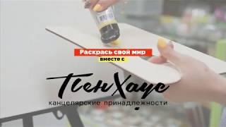 """Рекламный ролик для магазина канцтоваров """"Пенхаус"""" / Мозырь"""