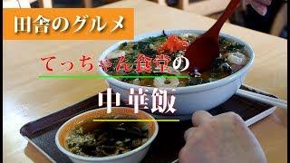 田舎のグルメ!岩手県八幡平市大更てっちゃん食堂の中華飯