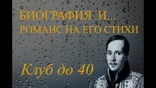 Михаил Лермонтов, Михаил Лермонтов 1814-1841