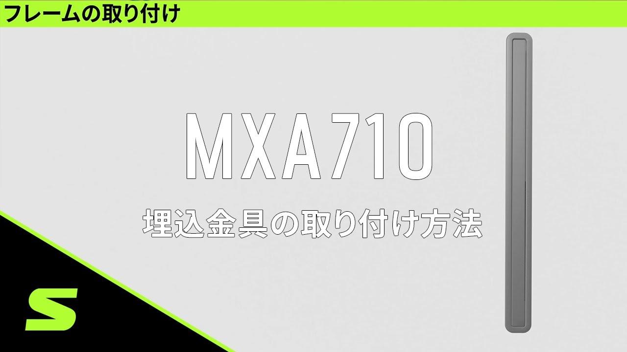MXA710 埋込金具の取り付け方法