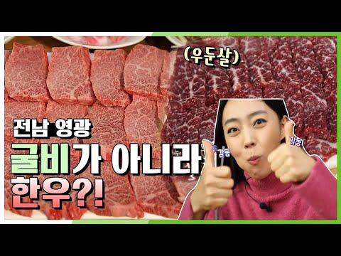 20.11.26 KBS 6시내고향(영광에 오면 청보리 한우를 꼭 먹어라)
