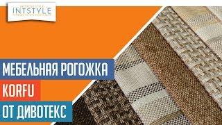 Мебельная ткань Korfu Арт.: MT-01230