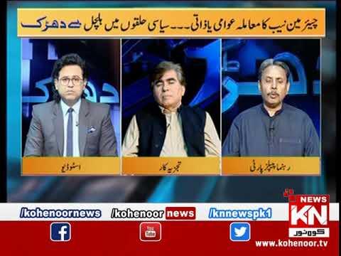 Ba Dhark 25 May 2019 | Kohenoor News Pakistan