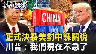 「正式決裂」美國正式對中國課關稅!! 川普:我們現在不急了 關鍵時刻20190510-6 黃世聰