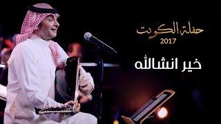 عبدالمجيد عبدالله - خير انشالله (من حفلة الكويت) | 2017