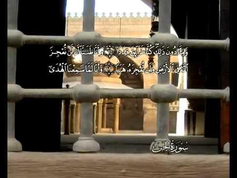 Сура Джинны <br>(аль-Джинн) - шейх / Мухаммад Айюб -