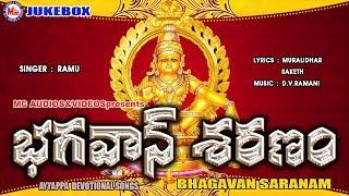 Bhagavan Saranam   Ayyappa Devotional Songs   Ayyappa Songs