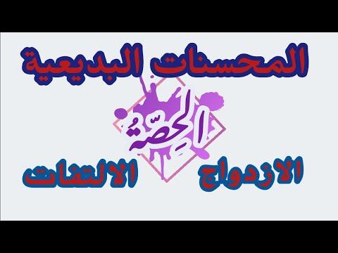 لغة عربية | بلاغة | المحسنات البديعية | الازدواج | الالتفات | محمد عبدالمنعم | اللغة العربية الصف الثالث الثانوى الترمين | طالب اون لاين