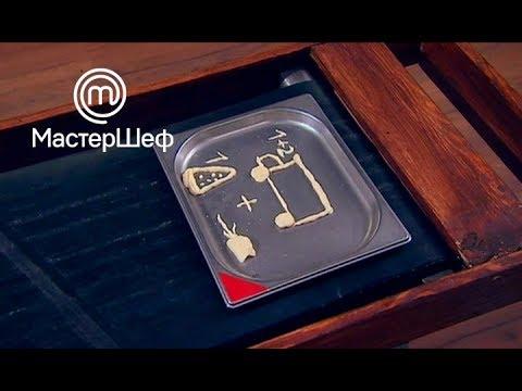 МастерШеф 8 сезон. Выпуск 5 от 11.09.2018