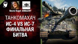 ИС-4 vs ИС-7: Финальная битва - Танкомахач №84 - от ARBUZNY и Necro Kugel [World of Tanks]