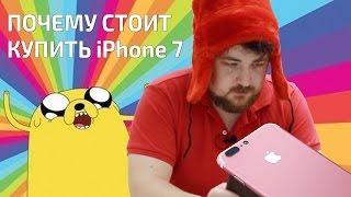 Почему стоит купить Айфон 7 и когда он выйдет в России